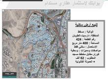 فرصة أرض سكنية دارسيت الطويان وسطية كورنر مقابل مخطط مسجد