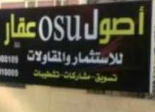 مطلوب اراضي اجتماعي القرعه الاخير شرط الجديه والسعر المناسب