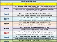 مكاتب بالعزيزية والوكرة بأسعار رائعة Offices in Al Aziziyah and Al Wakra with great prices