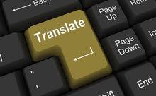 مترجم لغة إنجليزية متخصص