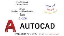 الإعلان عن قرب إبتداء كورس أوتوكاد 2دي