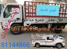خدمة وانيت+هاف لوري نقل عفش 66778020 +51144866