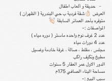 شقة فخمة حي البندرية للبيع ..