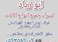 ابو زياد لشراء جميع انواع الأثاث