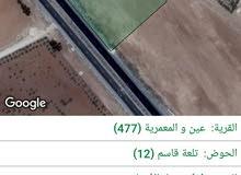 أرض للبيع عشارع اتسوراد اربد