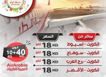عروض طيران العربيه لفتره محدوده الاقصر / سوهاج / اسيوط / برج العرب
