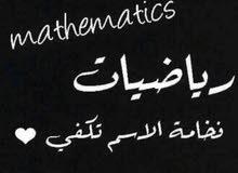 تقوية منهجية في مادة الرياضيات و الفيزياء
