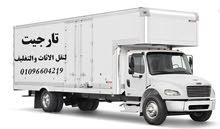 شركه تارجيت لنقل الاثاث والتغليف في جميع المحافظات افضل شركه نقل اثاث