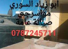 مواسرجي ابو حسن السوري0787245711