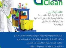 شركة ماستر كلين لرش المبيدات والنظافة العامة