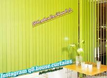 ستائر وبرادى gtc بالكويت Curtains and gtc in Kuwait