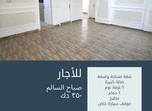 2 غرفة صالة كبيره صباح السالم