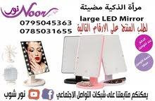 مرأة الذكية مضيئة large LED Mirror