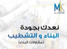 مقاولات البناء / بناء منازل / فلل / بنايات / تحت اشراف طاقم عماني ذوي خبرة في مج