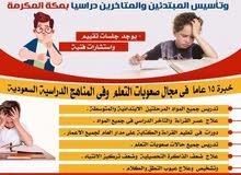 معلم خاص صعوبات التعلم وعلاج عسر القراءة مكة المكرمة 0582453342