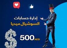 ادارة حسابات السوشيال ميديا تبدا ب500 درهم
