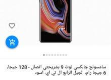 الان نوت 9 جديد 999.9 على سوق دوت كمال ان 2019 6 21