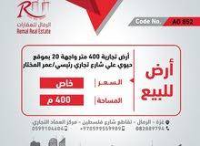 للبيع أرض تجارية 400 متر وسط مدينة غزة قريب للعديد من المرافق
