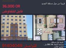 شقة 84.14 م للبيع - المعبيلة شارع مول مسقط مباشر من المالك
