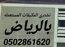 ابوحامدلشراء المكيفات بالرياض