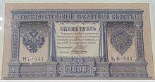 1 روبيل الامبراطوريه الروسيه سنه 1898