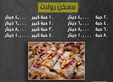 مسخن فلسطيني