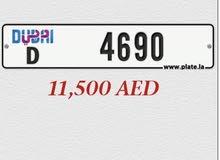 رقم دبي غير مستخدم D 4690 ، السعر 11500