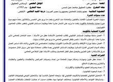 مستشار قانوني خبرة عشرون عاماً بالكويت ملم بالقوانين والتشريعات الكويتية يبحث عن عمل