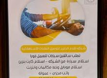 مطلوب سائقين سيارات توصيل طلبات وموتسيكلات
