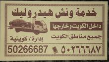 ونش هودرليك جميع مناطق الكويت   وخارج الكويت