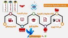 خدمات تعليمية متكاملة للمعلم والطالب