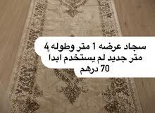 اي سجاد جديد ب70 درهم
