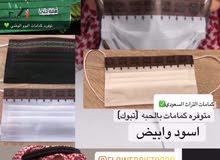 كمامات التراث السعودي