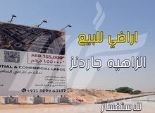 اراضى سكنى للبيع معفاة رسوم التملك على شارع الشيخ محمد بن زايد