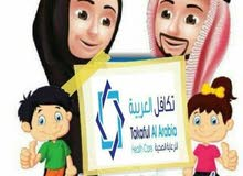 بطاقة تكافل العربية للرعاية الصحية