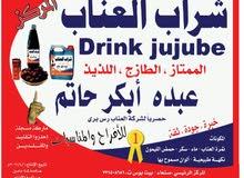 مشروبات مركزة لصاحب العلامة التجارية والماركة الأصلية عبده ابكر حاتم