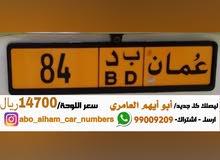 84 ب د //