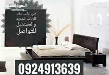 فك وتركيب اثات وغرف نوم 0924913639
