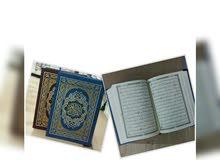 القرآن الكريم  ..