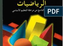 مدرس خصوصي لطلبة الشهادة الاعدادية في الرياضيات والعلوم والانجليزي