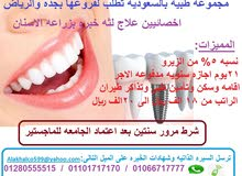 خصائيين جراحة وجه وفكين،،، خبرة فى زراعة الأسنان