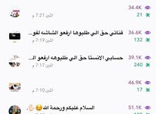 للاعلان بسنابي تجاوزت مشاهداته 50الف متابع
