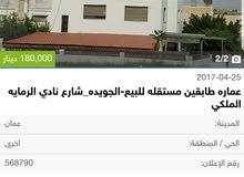 عماره طابقين مستقله للبيع-الجويده_شارع نادي الرمايه الملكي
