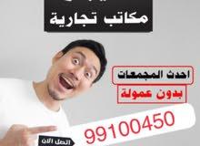 مكتب لايجار في الكويت