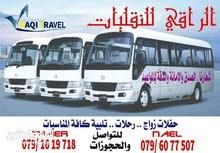 باصات الراقي لخدمات النقل