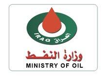 تعينات وزارة النفط
