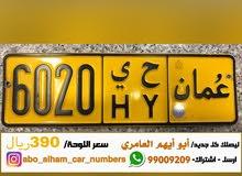 6020 ح ي // 390ريال