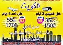 الكويت كل خميس .