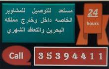 توصيل للمشاوير الخاصه داخل وخارج مملكه البحرين والتعاقد الشهري