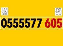 ارقام مميزة جدا  055559fk   8606 تواصل بywالاتصال